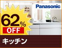 キッチン62%オフ