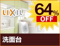 洗面台64%