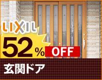 玄関ドア52%