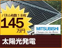 太陽光発電145万円