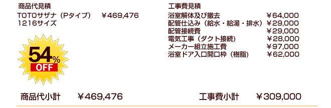 商品代金469476円工事費小計309000円
