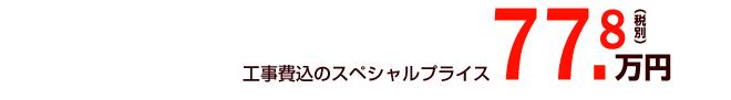 77.8万円