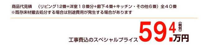 床工事・フローリング工事費計59.4万円