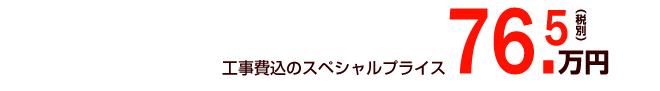 76.5万円