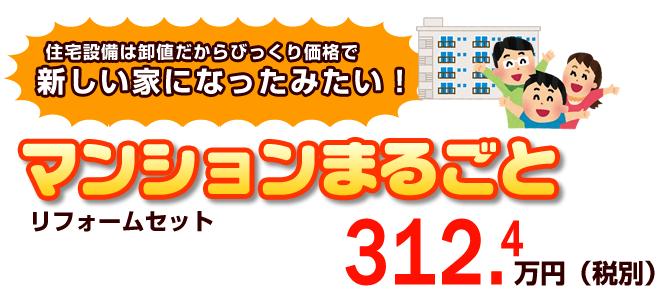 マンションまるごとリフォームセット価格312.4万円