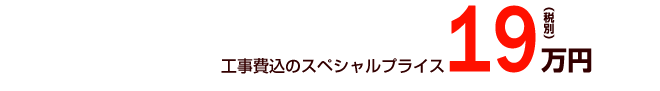 工事費込み19万円
