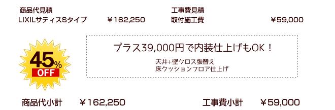 プラス内装工事39000円