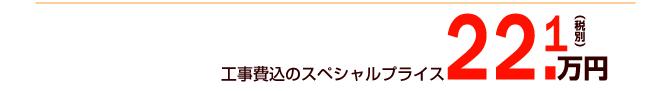 22.1万円